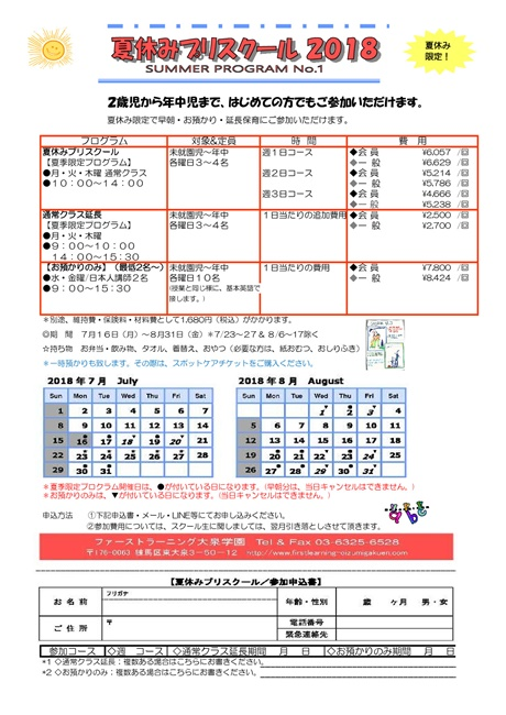 2018夏休みプリスクール