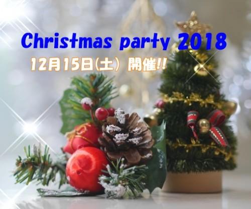 クリスマスパーティー2018画像