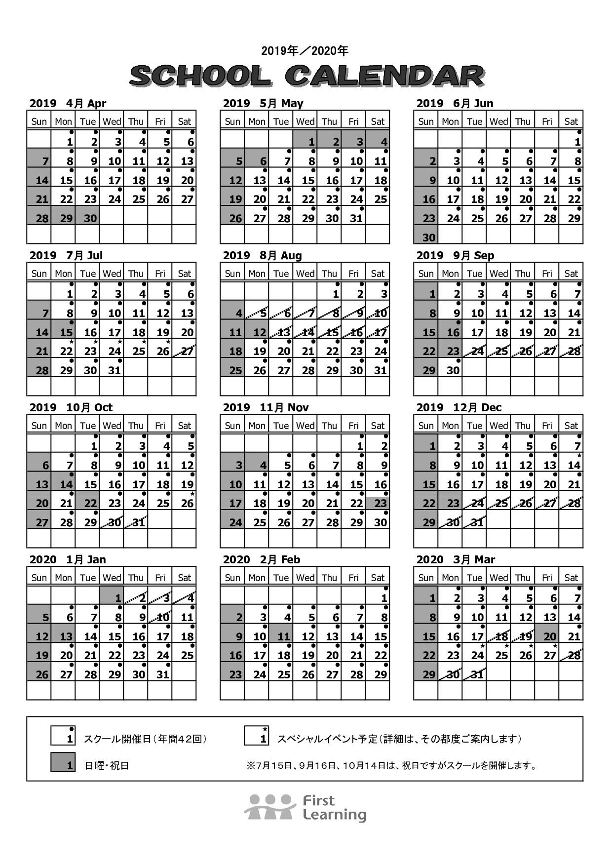 2019スクールカレンダー