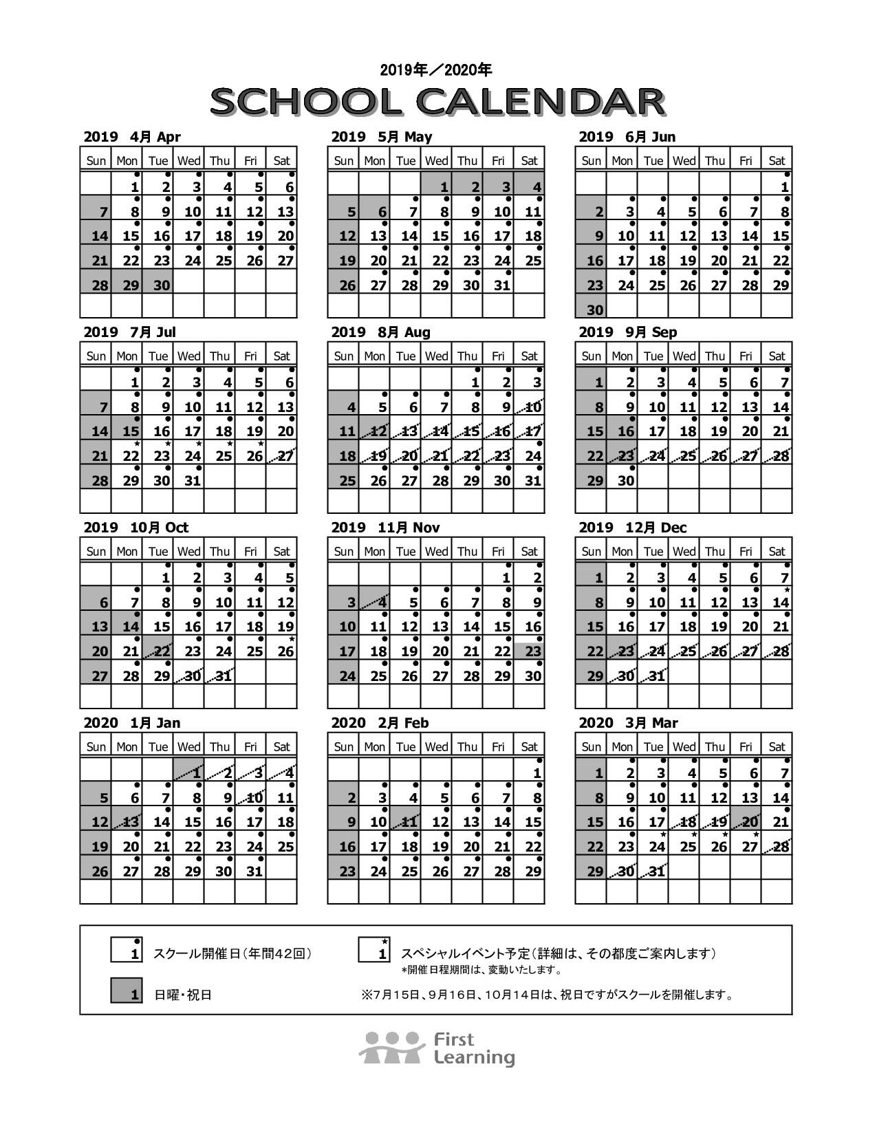 スクールカレンダー 【2019年度】大泉学園-2019年度最終版