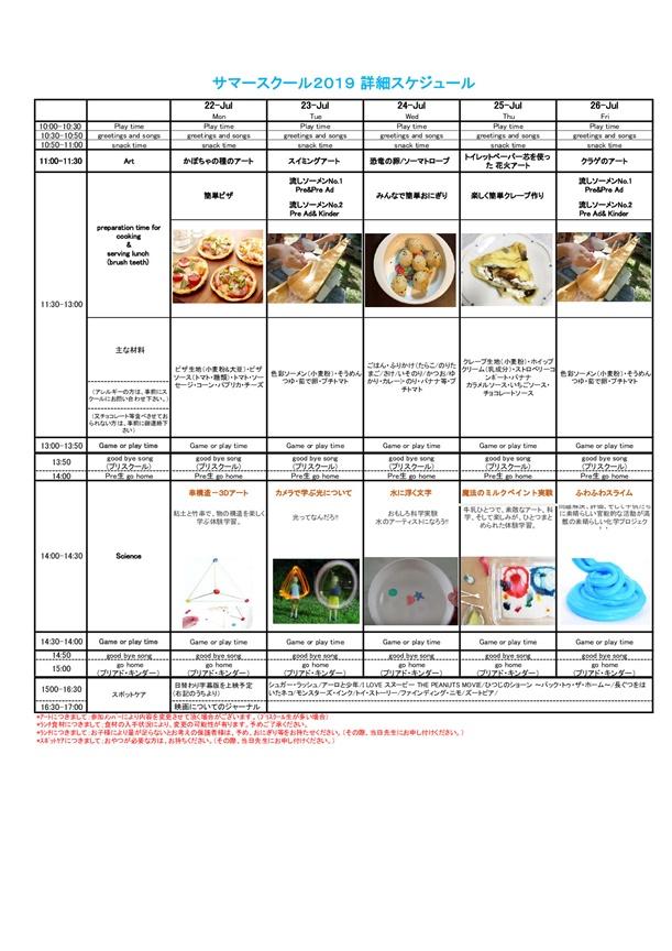 サマースクール2019 詳細スケジュール No.1