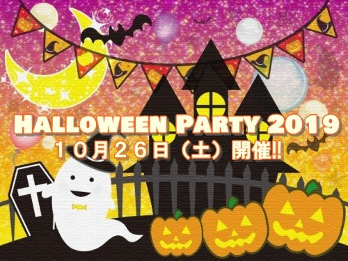 2019 Halloween Party 2019 Re