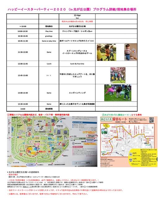 2020 スプリングスクール No.1-変換済み_No.2
